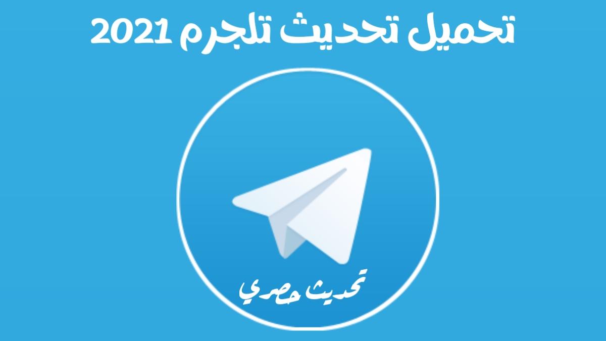 تحميل تطبيق Telegram آخر اصدار 2021 للأندرويد