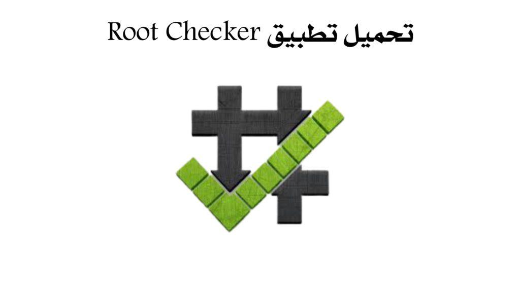 تحميل تطبيق Root Checker للاندرويد اخر تحديث 2021