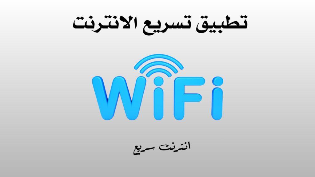 تحميل تطبيق تسريع الانترنت للاندرويد 2021