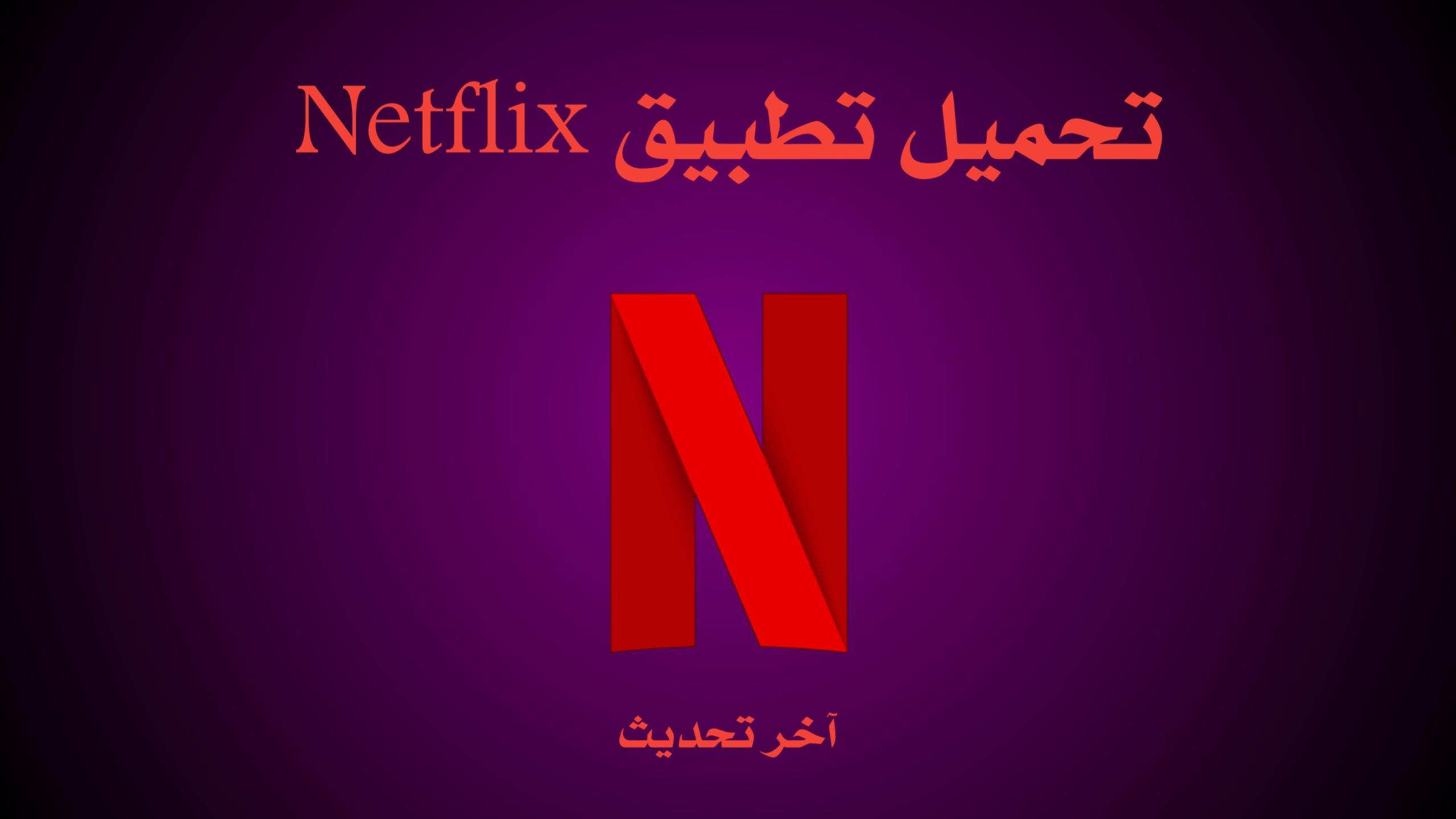 تحميل تطبيق Netflix آخر تحديث 2021