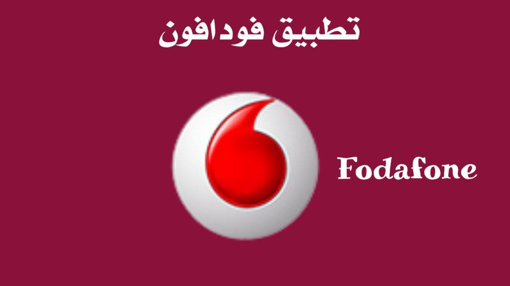 تحميل تطبيق فودافونVodafone للاندرويد 2021