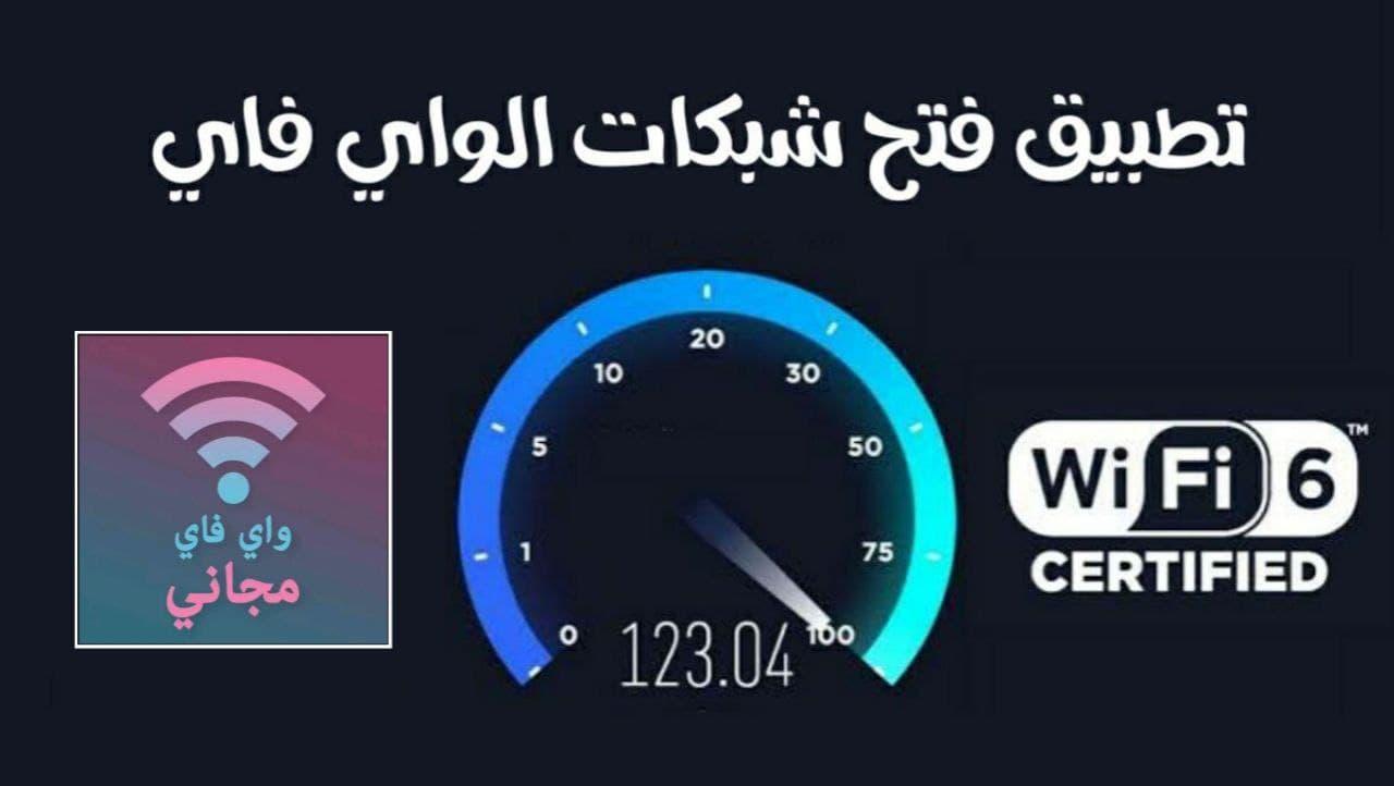 تحميل تطبيق واي فاي ماب للأندرويد آخر إصدار 2021