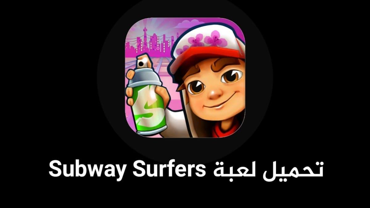 تحميل لعبة مترو الأنفاق Subway Surfers آخر تحديث
