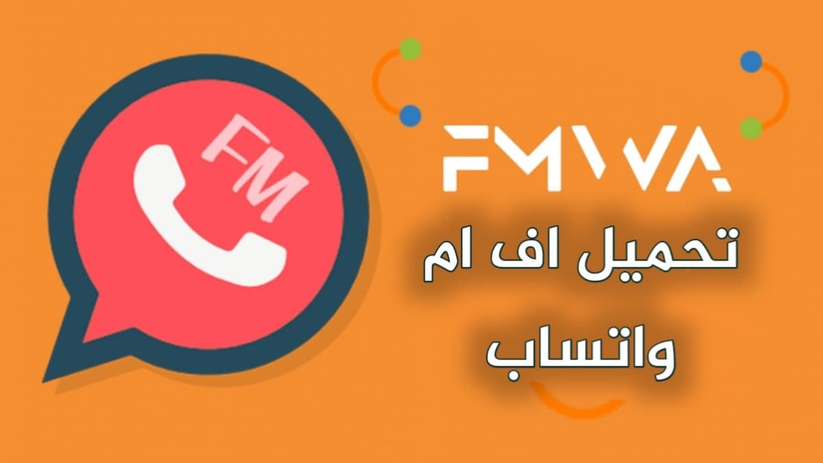 تحميل تطبيق اف ام واتساب آخر تحديث FMWhatsApp