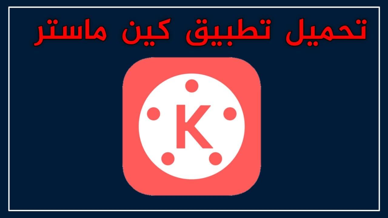 تحميل تطبيق كين ماسترKineMasterلتحرير الفيديوو عملالمونتاج