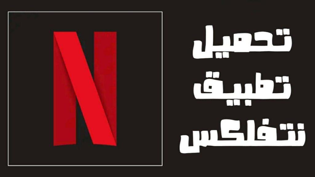 تحميل تطبيق Netflix