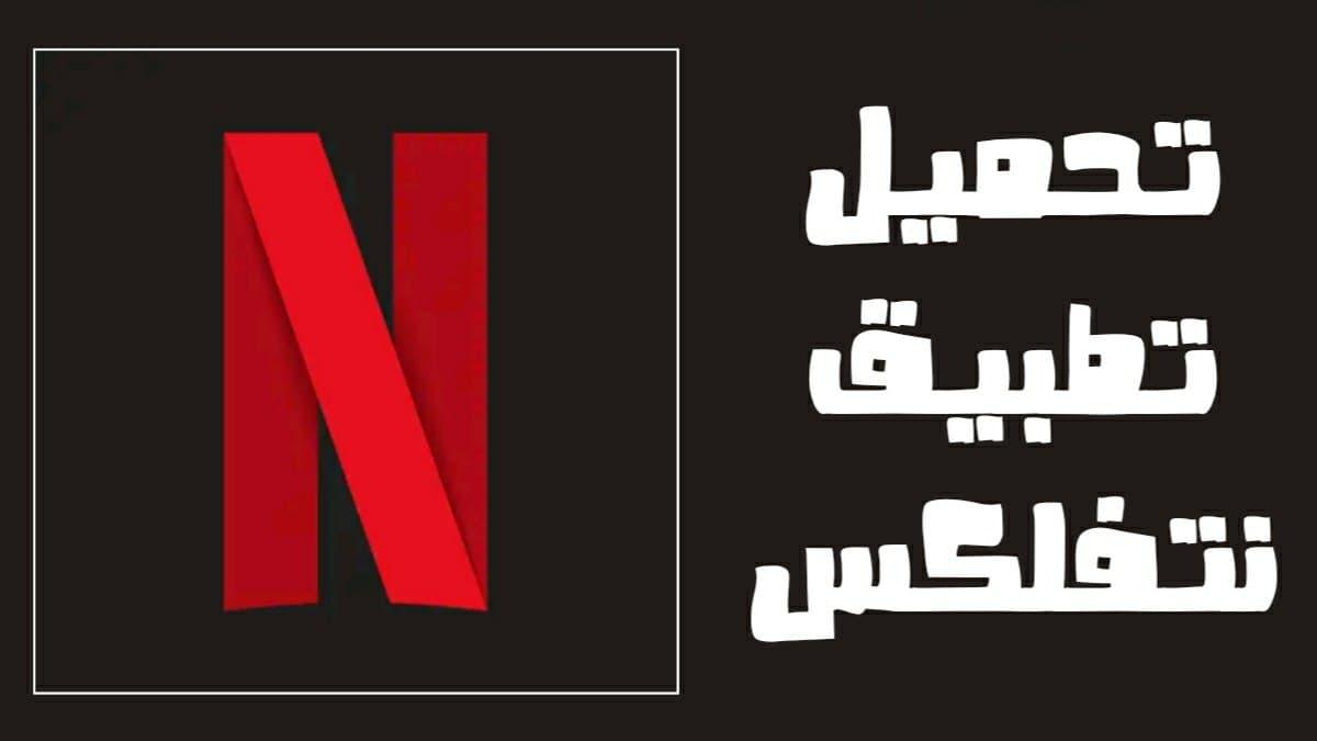 تحميل تطبيق Netflix آخر اصدار للاندرويد والآيفون