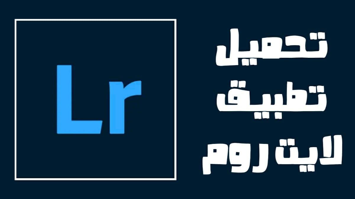 تحميل تطبيق لايت روم Lightroom اخر اصدار للاندرويد و iOS