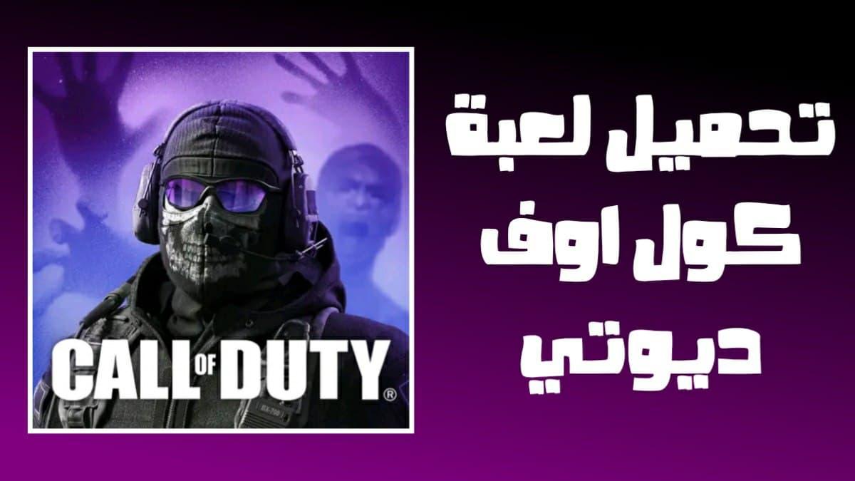تحميل كول اوف ديوتي Call Of Duty Mobile للاندرويد اخر اصدار