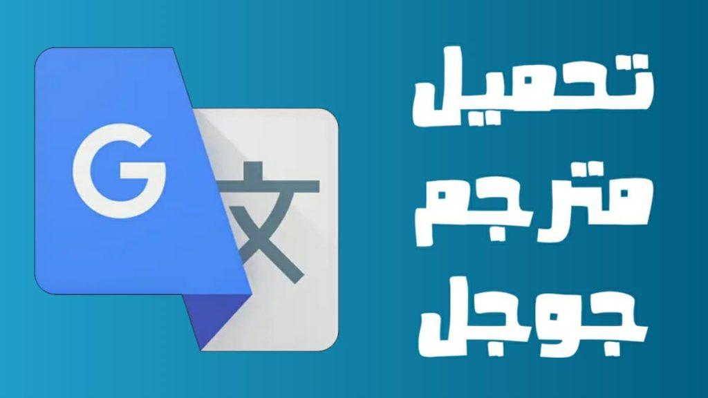 تحميل أفضل برنامج ترجمة