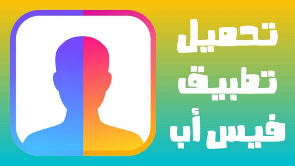 تحميل تطبيق فيس آب FaceApp للاندرويد والايفون